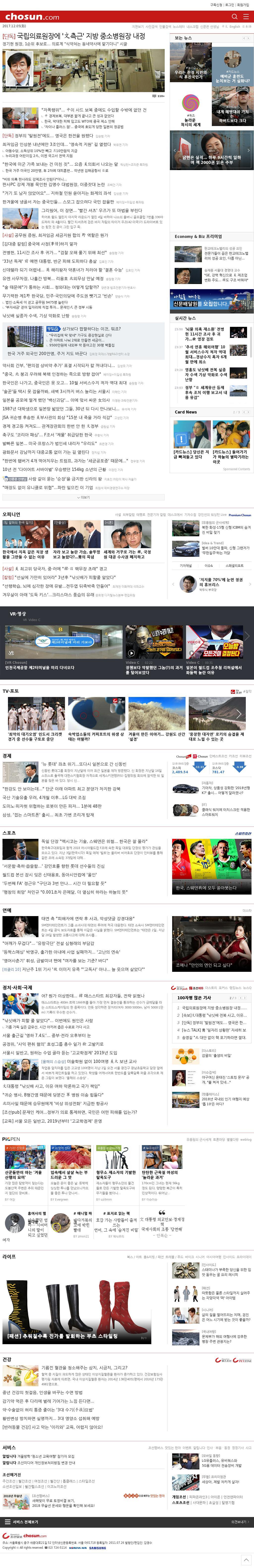 chosun.com at Tuesday Dec. 5, 2017, 12:02 a.m. UTC